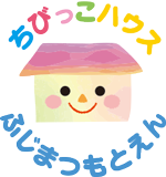 ちびっこハウス富士松本園